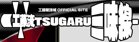 ��ƣ�ƻ�� OFFICIAL SITE �ֹ�ƣήTSUGARU��̣����